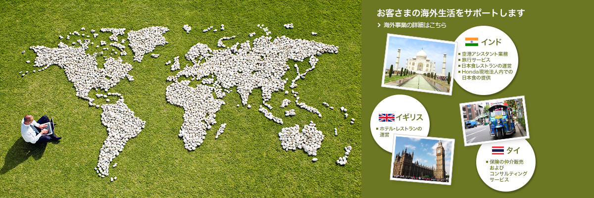 Our business has expanded globally to the United Kingdom, India, Thailand, and the United States.